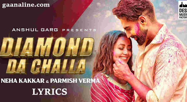 डायमंड दा छल्ला | Diamond Da Challa Song Lyrics - Neha Kakkar & Parmish Verma.