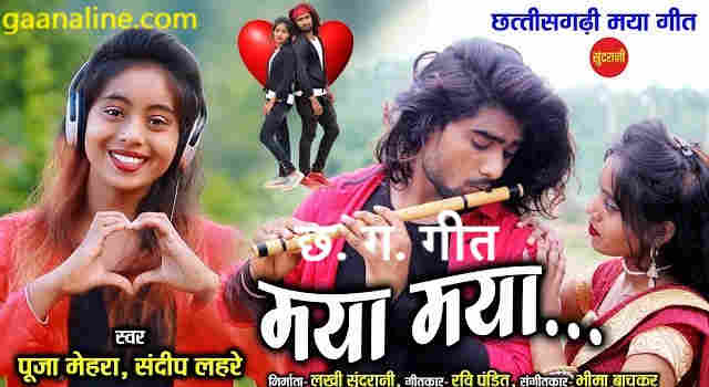 maya maya cg song lyrics sandip lahre