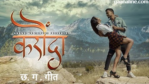 करौंदा Karaunda Cg Song Lyrics – Madhu Tandon