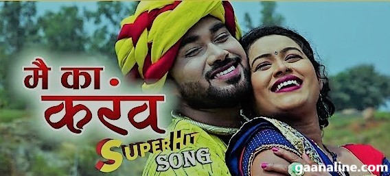 मै का करवं Mai ka Karaw Cg Song Lyrics – Champa Nishad & Hiresh Sinha