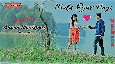 Mola pyar hoge cg song lyrics.