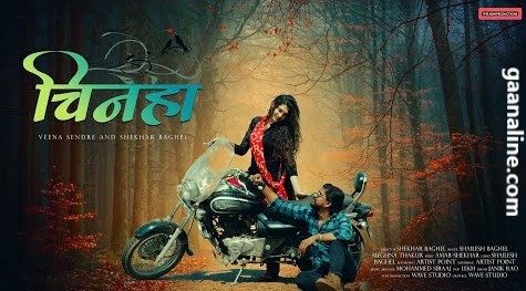 Chinha cg Song Lyrics - shailesh Baghel.