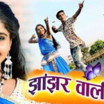 Jhanjhar wali wo cg song lyrics -dilip ray