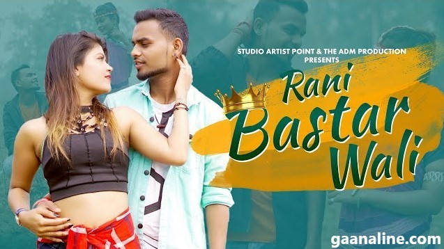 Rani Bastar Wali Cg Song Lyrics – ADM Productions